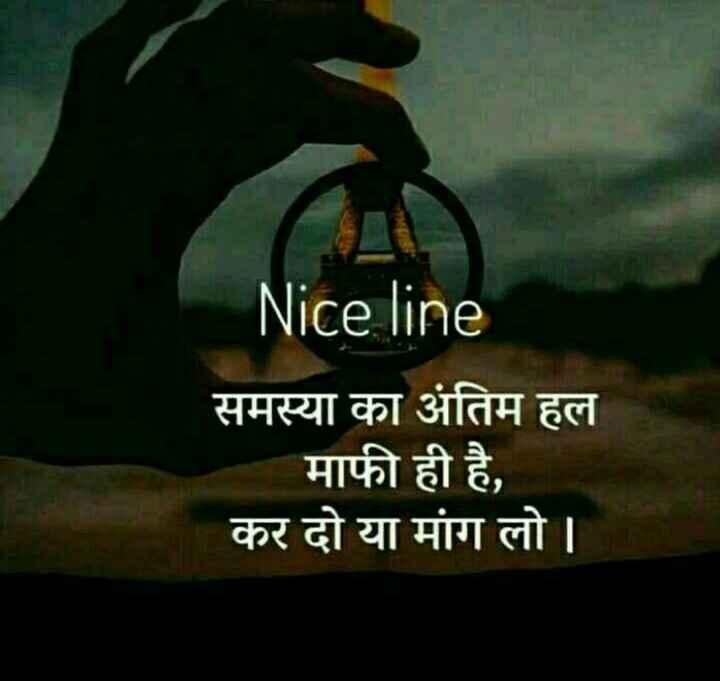 ✒ शायरी - Nice line समस्या का अंतिम हल माफी ही है , कर दो या मांग लो । - ShareChat