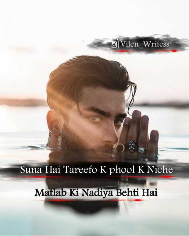 ✒ शायरी - Vilen Writess Suna Hai Tareefo K phool K Niche Matlab Ki Nadiya Behti Hai - ShareChat