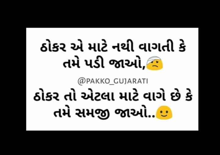 ✒️ કવિની કલમ - ઠોકર એ માટે નથી વાગતી કે તમે પડી જાઓ , : @ PAKKO _ GUJARATI ઠોકર તો એટલા માટે વાગે છે કે તમે સમજી જાઓ . . - ShareChat
