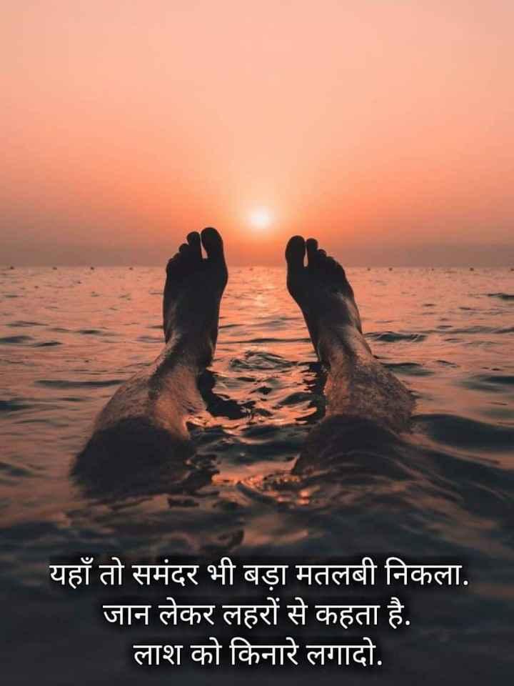 ✒️ કવિની કલમ - यहाँ तो समंदर भी बड़ा मतलबी निकला . जान लेकर लहरों से कहता है . लाश को किनारे लगादो . - ShareChat