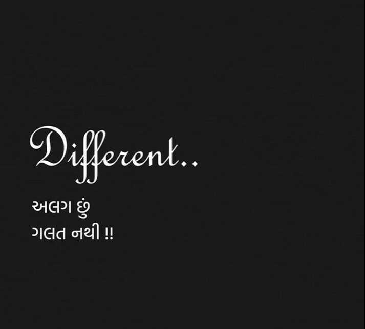 ✒️ કવિની કલમ - Different . . . અલગ છે ગલત નથી ! ! - ShareChat