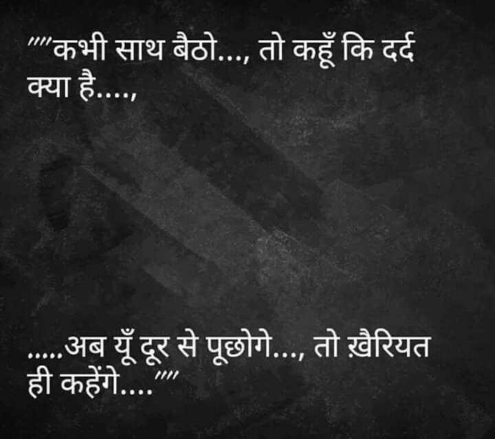 ✒️ કવિની કલમ - कभी साथ बैठो . . . , तो कहूँ कि दर्द क्या है . . . . . . . . . अब यूँ दूर से पूछोगे . . . , तो खैरियत ही कहेंगे . . . - ShareChat