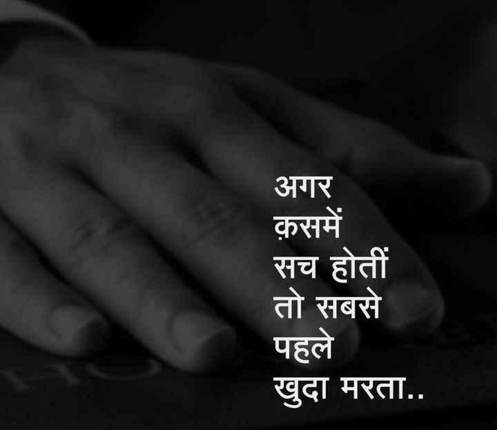 ✒️ કવિની કલમ - अगर कसमें सच होतीं तो सबसे पहले खुदा मरता . . - ShareChat