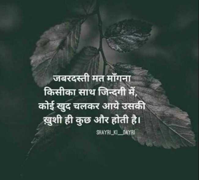 ✒️ કવિની કલમ - जबरदस्ती मत माँगना किसीका साथ जिन्दगी में , कोई खुद चलकर आये उसकी खुशी ही कुछ और होती है । SHAYRI _ KI _ DAYRI - ShareChat