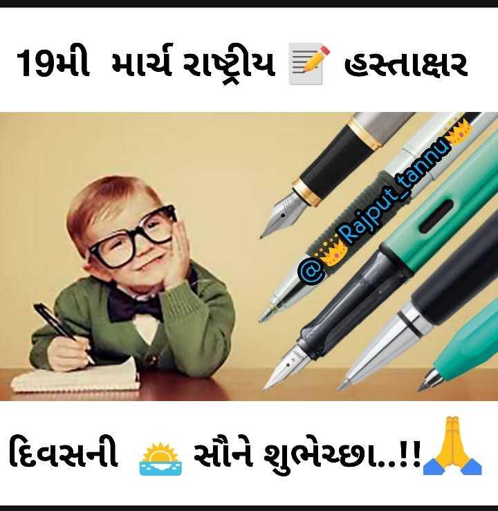 ✒️ રાષ્ટ્રીય હસ્તાક્ષર દિવસ - ShareChat