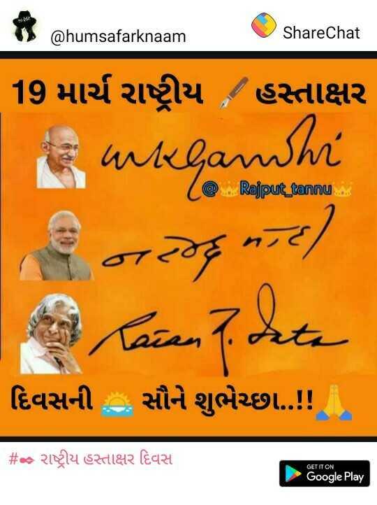 ✒️ રાષ્ટ્રીય હસ્તાક્ષર દિવસ - ShareChat @ humsafarknaam 19 માર્ચ રાષ્ટ્રીય હસ્તાક્ષર o akhanchi Rajput tannu . Tad દિવસની સૌને શુભેચ્છા . . ! ! # % રાષ્ટ્રીય હસ્તાક્ષર દિવસ GET IT ON Google Play - ShareChat