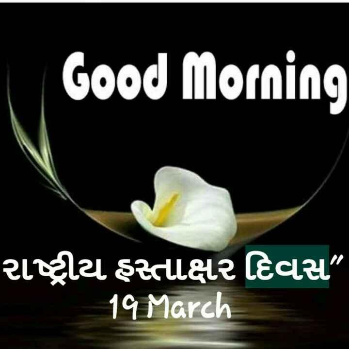 ✒️ રાષ્ટ્રીય હસ્તાક્ષર દિવસ - Good Morning રાષ્ટ્રીય હસ્તાક્ષર દિવસ 19 March - ShareChat