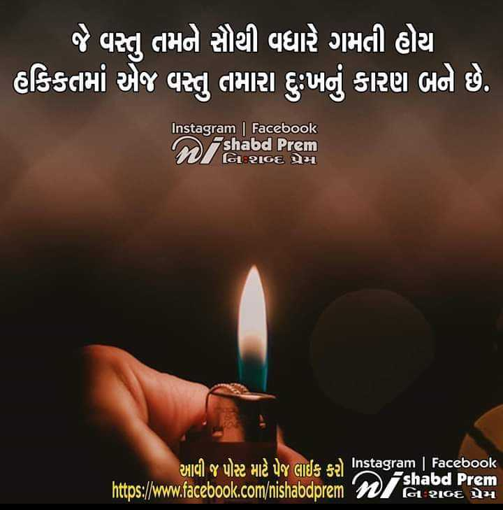 ✒️ શાયરો ની મેહફીલ - ' જે વસ્તુ તમને સૌથી વધારે ગમતી હોય ' હકિકતમાં એજ વસ્તુ તમારા દુઃખનું કારણ બને છે . Instagram | Facebook shabd Prem નિ શબ્દ પ્રેમ Dud Instagram | Facebook shabd Prem https : / / www . facebook . com / nishabdprem DI R IGE 514 - ShareChat