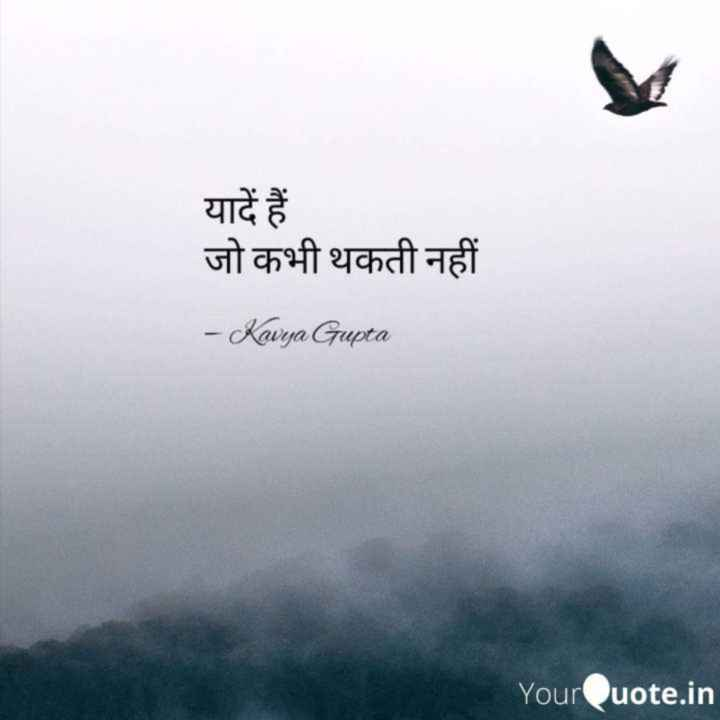 ✒️ શાયરો ની મેહફીલ - यादें हैं जो कभी थकती नहीं - Kavya Gupta YourQuote . in - ShareChat