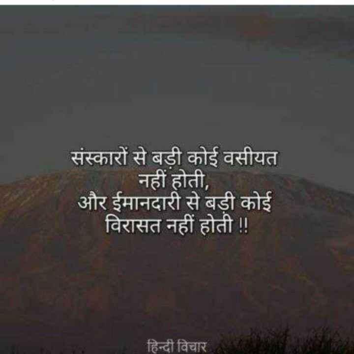 ✒️ શાયરો ની મેહફીલ - संस्कारों से बड़ी कोई वसीयत नहीं होती , और ईमानदारी से बड़ी कोई विरासत नहीं होती ! ! हिन्दी विचार - ShareChat