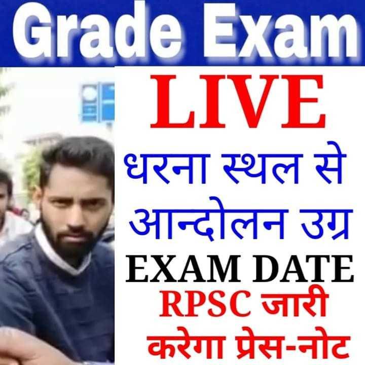 ✔ झारखंड चुनाव नतीजे Live - Grade Exam LIVE धरना स्थल से आन्दोलन उग्र EXAM DATE RPSC जारी करेगा प्रेस - नोट - ShareChat