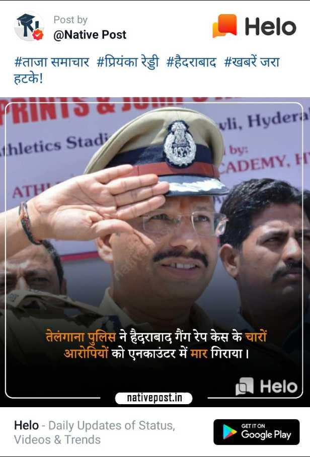 ✔सभी बलात्कारियों का एनकाउंटर❌ - Rok Native Post Post by @ Native Post # ताजा समाचार # प्रियंका रेड्डी # हैदराबाद # खबरें जरा हटके ! RINTI ÖT vli , Hydera hletics Stadi by : CADEMY , HE ATHP तेलंगाना पुलिस ने हैदराबाद गैंग रेप केस के चारों आरोपियों को एनकाउंटर में मार गिराया । a nativepost . in - Daily Updates of Status , Videos & Trends GET IT ON Google Play - ShareChat