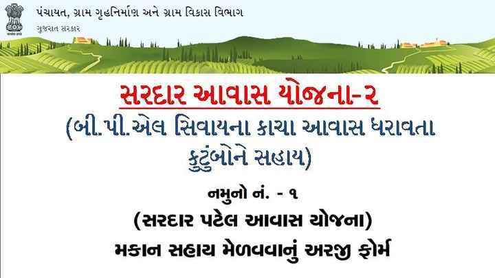✔️ હકીકતો અને માહિતી - પંચાયત , ગ્રામ ગૃહનિર્માણ અને ગ્રામ વિકાસ વિભાગ CC ગુજરાત સરકાર સરદાર આવાસ યોજના - ૨ ( બી . પી . એલ સિવાયના કાચા આવાસ ધરાવતા કુટુંબોને સહાય ) નમુનો નં . - ૧ ( સરદાર પટેલ આવાસ યોજના ) મકાન સહાય મેળવવાનું અરજી ફોર્મ - ShareChat