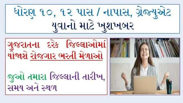 ✔️ હકીકતો અને માહિતી - ધોરણ ૧૦ , ૧૨ પાસ / નાપાસ , ગ્રેજ્યુએટ યુવાનો માટે ખુશખબર ગુજરાતના દરેક જિલ્લાઓમાં યોજાશે રોજગાર ભરતી મેળાઓ જુઓ તમારા જિલ્લાની તારીખ , સમય અને સ્થળ - ShareChat
