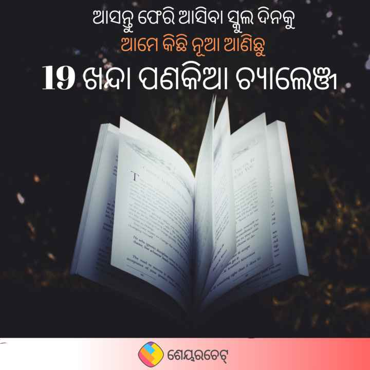 ✖️19କ ପଣିକିଆ ଚ୍ୟାଲେଞ୍ଜ - ଆସନ୍ତୁ ଫେରି ଆସିବା ସ୍କୁଲ ଦିନକୁ • : | . ଆମେ କିଛି ନୂଆ ଆଣିଛୁ I9 ଖନ୍ଦା ପଣକିଆ ଚ୍ୟାଲେଞ୍ଜ . . ; - { ; ; TRUTHU HURT YOU landed only they leer made of the get . On that mission , every as th Mas Delee adused . When they be . Pa ible i to be y temas manent as change . Everyone wants to change the changing himself , hind in here ) . The romae depres Do you chink III the linee girl was her chest . As be wink I ' ll hear Bar 1 . Jesus is in my create hurts , at we He who ignores discipline shame , but whoever beeds angeven nimit yourself to is excellence . The on to your com choose to do . ver line come you them . abilit them i to do so The road to success is al acceptance of your p cer ce of your present creates n use to accept yren get it . - W . SOMERSET MAUGHAM past you can derermine your future . do someching right than it does to ) ଶେୟରଚେଟ୍ - ShareChat