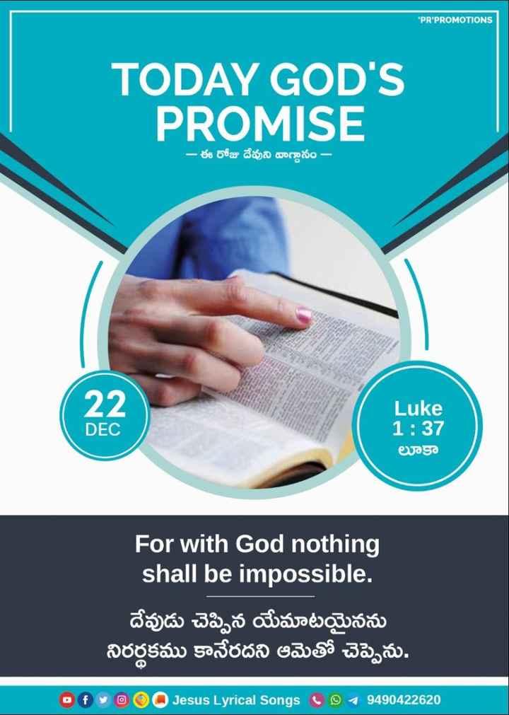 ✝జీసస్ - ' PR ' PROMOTIONS TODAY GOD ' S PROMISE - ఈ రోజు దేవుని వాగ్దానం – 22 DEC Luke 1 : 37 లూకా For with God nothing shall be impossible . దేవుడు చెప్పిన యేమాటయైనను నిరర్దకము కానేరదని ఆమెతో చెప్పెను . Df 0 00 Jesus Lyrical Songs , 9490422620 - ShareChat
