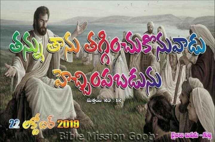 ✝జీసస్ - మత్తయి 22 : 12 ఇకబర్ 2019 Rible Mission Goot బ యమాయం - ShareChat