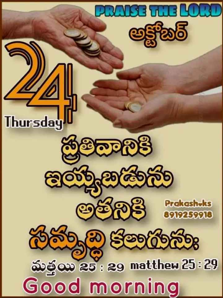✝జీసస్ - PRAISE THE LORD అక్టోబర్ Thursday ప్రతివానికి ఇయ్యబడును Prakashuks 80192500 సమృద్ధి కలుగును మత్తయి 25 : 29 matthew 25 : 29 Good morning - ShareChat