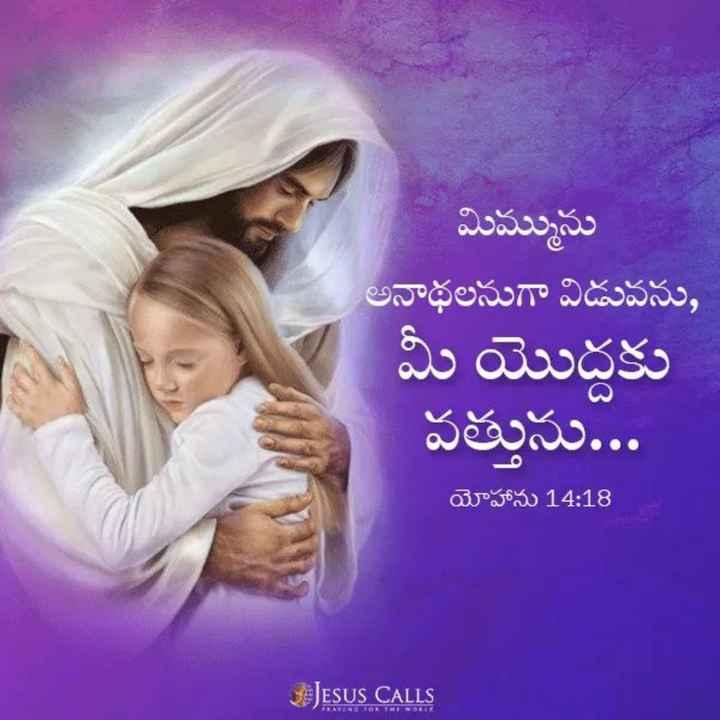 ✝జీసస్ - మిమ్మును అనాథలనుగా విడువను , మీ యొద్దకు వత్తును . . . యోహాను 14 : 18 J JESUS CALLS PRAYINOORTHIVORAC - ShareChat
