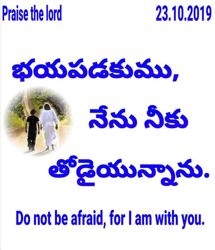 ✝జీసస్ - Praise the lord 23 . 10 . 2019 భయపడకుము , నేను నీకు తోడైయున్నాను . Do not be afraid , for I am with you . - ShareChat