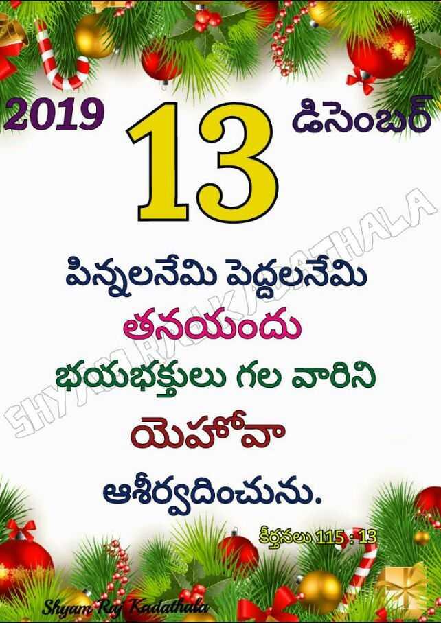 ✝జీసస్ - 2019 డిసెంబర్ పిన్నలనేమి పెద్దలనేమి తనయందు భయభక్తులు గల వారిని యెహోవా ఆశీర్వదించును . Swara కీర్తనలు 115 : 13 Shyam Ray - ShareChat
