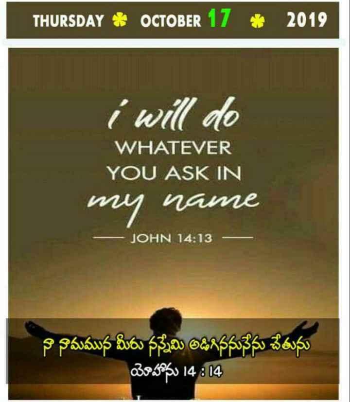 ✝జీసస్ - THURSDAY * OCTOBER 17 * 2019 i will do WHATEVER YOU ASK IN mu name JOHN 14 : 13 నా నామమున మీరు నన్నేమి అడిగినను నేను చేతును యోహాను 14 : 14 - ShareChat
