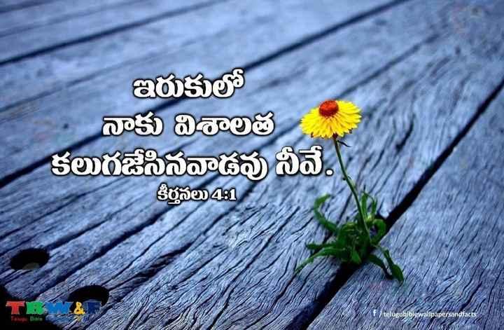 ✝జీసస్ - ఇరుకులో నాకు విశాలత కలుగజేసినవాడవు నీవే . కీర్తనలు 4 : 1 PAMA f / telugubiblewallpapersandfacts Telugu Bible - ShareChat