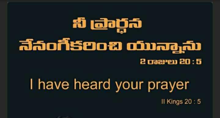 ✝జీసస్ - నీ ప్రార్ధన నేనంగీకరించి యున్నాను 2 రాజులు 20 : 5 I have heard your prayer | | Kings 20 : 5 - ShareChat