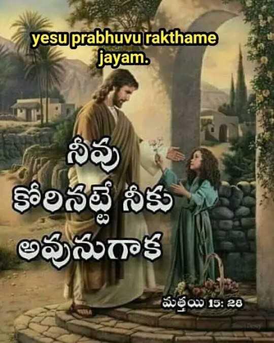 ✝జీసస్ - yesu prabhuvu rakthame jayam . - నీవు కోరినట్లే నీకు అవునుగాక మత్తయి 15 : 28 - ShareChat