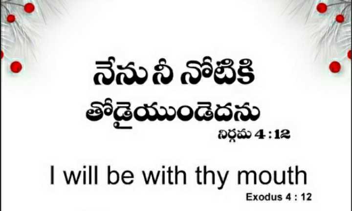 ✝జీసస్ - నేను నీ నోటికి తోడైయుండెదను నిర్గమ 4 : 12 I will be with thy mouth Exodus 4 : 12 - ShareChat