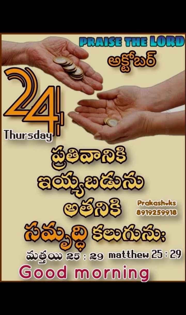✝జీసస్ - PRAISE THE LORD అక్టోబర్ 24 Thursday ప్రతివానికి ఇయ్యబడును Prakashuks 8192500 సమృద్ధి కలుగును ; మత్తయి 25 : 29 matthew 25 : 29 Good morning - ShareChat