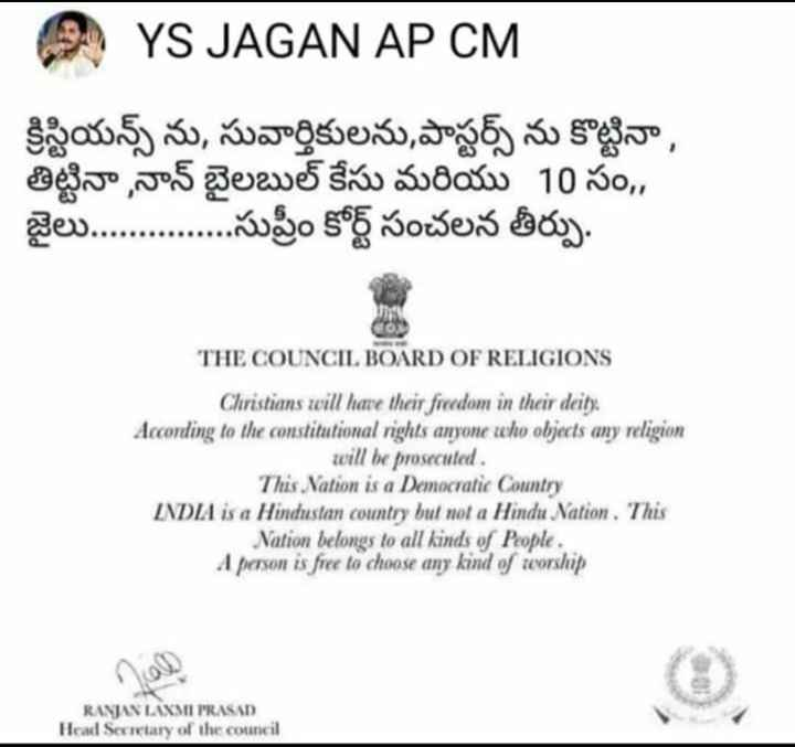 ✝జీసస్ - 94 YS JAGAN AP CM క్రిస్టియన్స్ ను , సువార్తికులను , పాస్టర్స్ ను కొట్టినా , తిట్టినా , నాన్ బైలబుల్ కేసు మరియు 10 సం , , జైలు . . . . . . . . . . . . . . . సుప్రీం కోర్ట్ సంచలన తీర్పు . THE COUNCIL BOARD OF RELIGIONS Christians will have their freedom in their deity . According to the constitutional rights anyone who objects any religion will be prosecuted . This Nation is a Democratic Country INDIA is a Hindustan country but not a Hindu Nation . This Nation belongs to all kinds of people . A person is free to choose any kind of worship RANJAS LAXMI PRASAD Head Secretary of the council - ShareChat