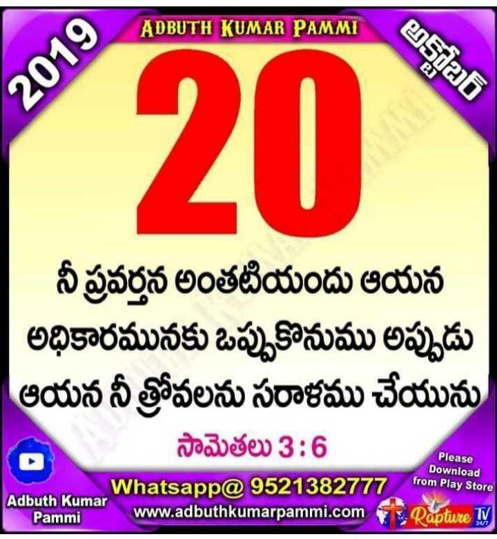 ✝జీసస్ - ADBUTH KUMAR PAMMI అక్టోబర్ 2019 - 20 నీ ప్రవర్తన అంతటియందు ఆయన అధికారమునకు ఒప్పుకొనుము అప్పుడు ఆయన నీ త్రోవలను సరాళము చేయును సామెతలు 3 : 6 Please Download Adbuth Kumar Pammi Whatsapp @ 9521382777 from Play Store | www . adbuthkumarpammi . com Rapture IV - ShareChat