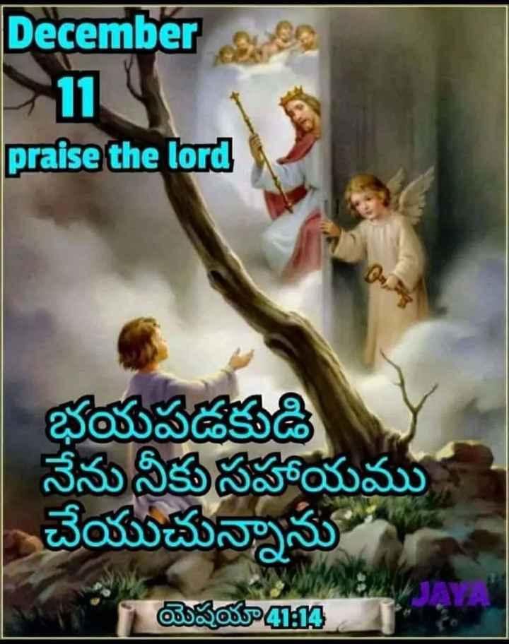 ✝జీసస్ - December - 11 praise the lord భయపడకుడి నేను నీకు సహాయము , చేయుచున్నాను - యెషయా 4 : 19 - ShareChat
