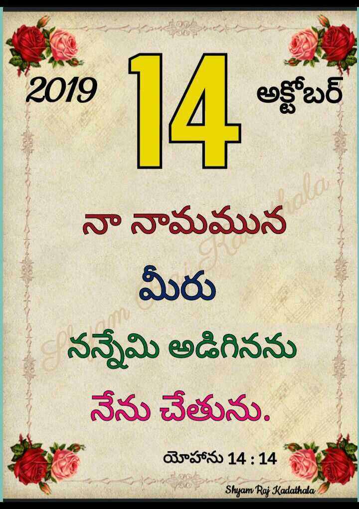 ✝జీసస్ - 2019 అక్టోబర్ నా నామమున మీరు నన్నేమి అడిగినను నేను చేతును . యోహాను 14 : 14 Shyam Raj Kadathala - ShareChat