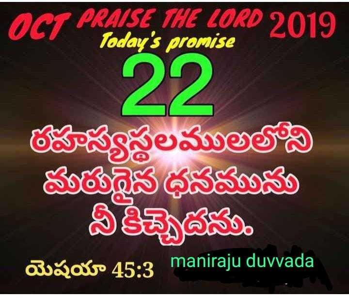 ✝జీసస్ - TOLPRAISE THE LORD 2019 Today ' s promise 12 రహస్యస్థలములలోని మరుగైన ధనమును యెషయా 45 : 3 _ maniraju duvvada - ShareChat