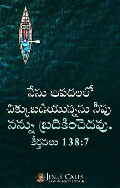 ✝జీసస్ - నేను ఆపదలలో చిక్కుబడియున్నను నీవు నన్ను బ్రదికించెదవు . కీర్తనలు 138 : 7 JESUS CALLS PRAYING FOR THE WOULD - ShareChat