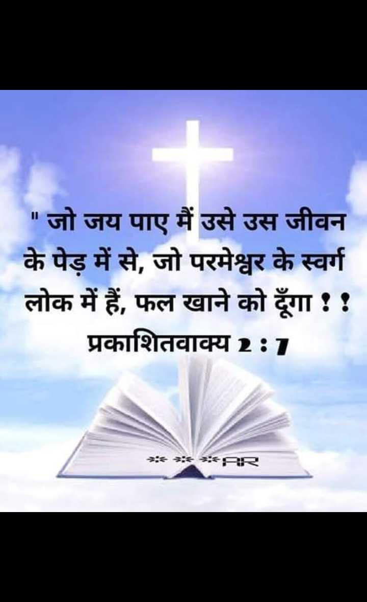 ✝️ प्रेयर ✝️ - जो जय पाए मैं उसे उस जीवन के पेड़ में से , जो परमेश्वर के स्वर्ग लोक में हैं , फल खाने को दूँगा ! ! प्रकाशितवाक्य 2 : 1 * * * मार - ShareChat