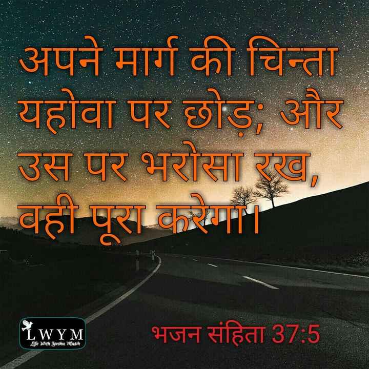 ✝️ प्रेयर ✝️ - अपने मार्ग की चिन्ता यहोवा पर छोड और उस पर भरोसा उखा , वही घूस मा wY M भजन संहिता 37 : 5 Life With Yeshu masih - ShareChat