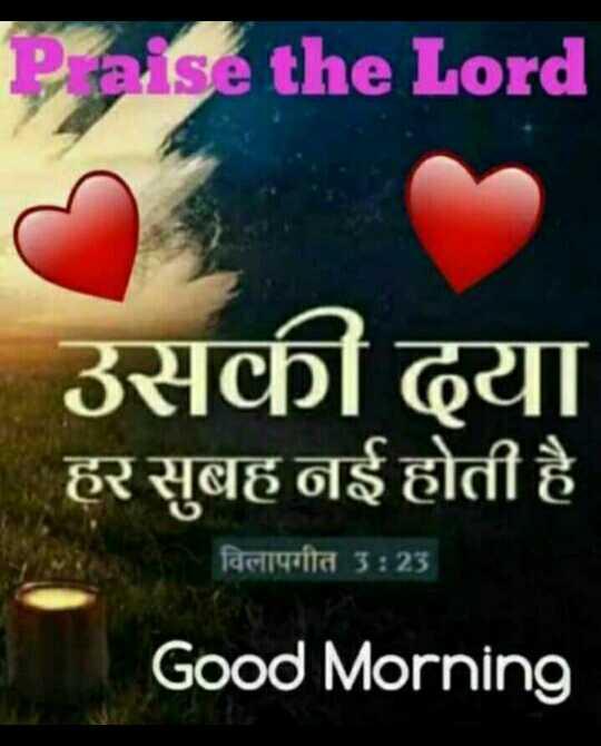 ✝️ प्रेयर ✝️ - Paise the Lord उसकी दया हर सुबह नई होती है विलापगीत 3 : 23 Good Morning - ShareChat