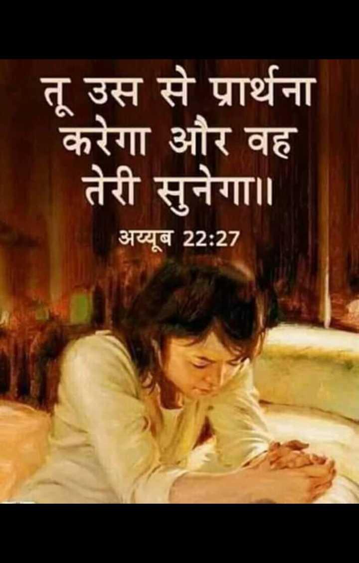 ✝️ प्रेयर ✝️ - तू उस से प्रार्थना करेगा और वह तेरी सुनेगा ॥ अय्यूब 22 : 27 - ShareChat