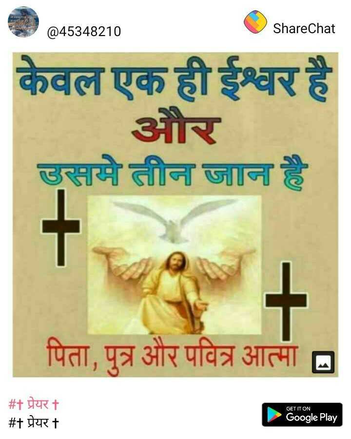✝️ प्रेयर ✝️ - @ 45348210 ShareChat केवल एक ही ईश्वर है और उसमे तीन जान है पिता , पुत्र और पवित्र आत्मा । GET IT ON # + प्रेयर + _ _ _ # प्रेयर + Google Play - ShareChat