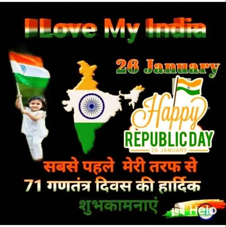✝️ प्रेयर ✝️ - Love My Imelie 26 January le - Happy - 26 JANUARY REPUBLIC DAY सबसे पहले मेरी तरफ से 71 गणतंत्र दिवस की हार्दिक शुभकामनाएं HD - ShareChat