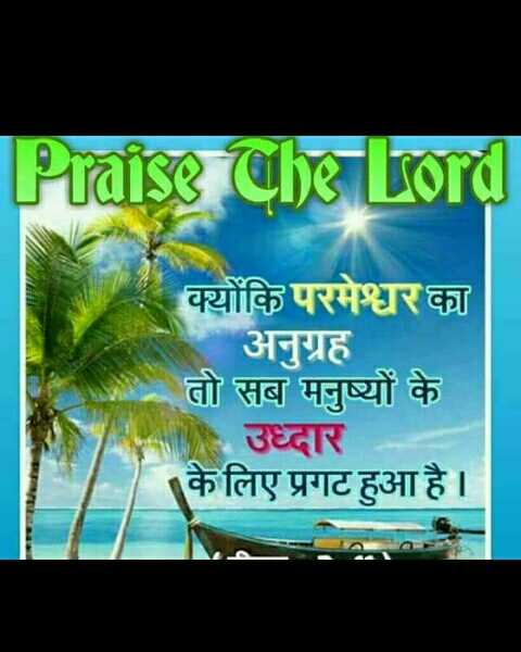 ✝️ प्रेयर ✝️ - Praise The Lord । क्योंकि परमेश्वर का अनुग्रह - तो सब मनुष्यों के उध्दार के लिए प्रगट हुआ है । - ShareChat