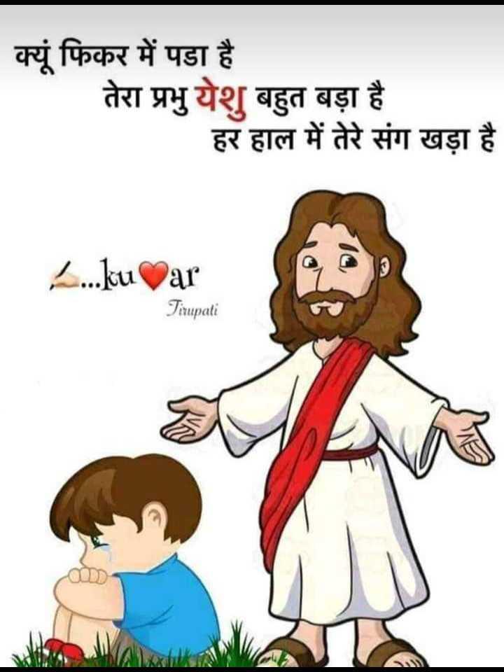 ✝️ प्रेयर ✝️ - क्यूं फिकर में पड़ा है तेरा प्रभु येशु बहुत बड़ा है हर हाल में तेरे संग खड़ा है . . . ku ar Tirupati - ShareChat