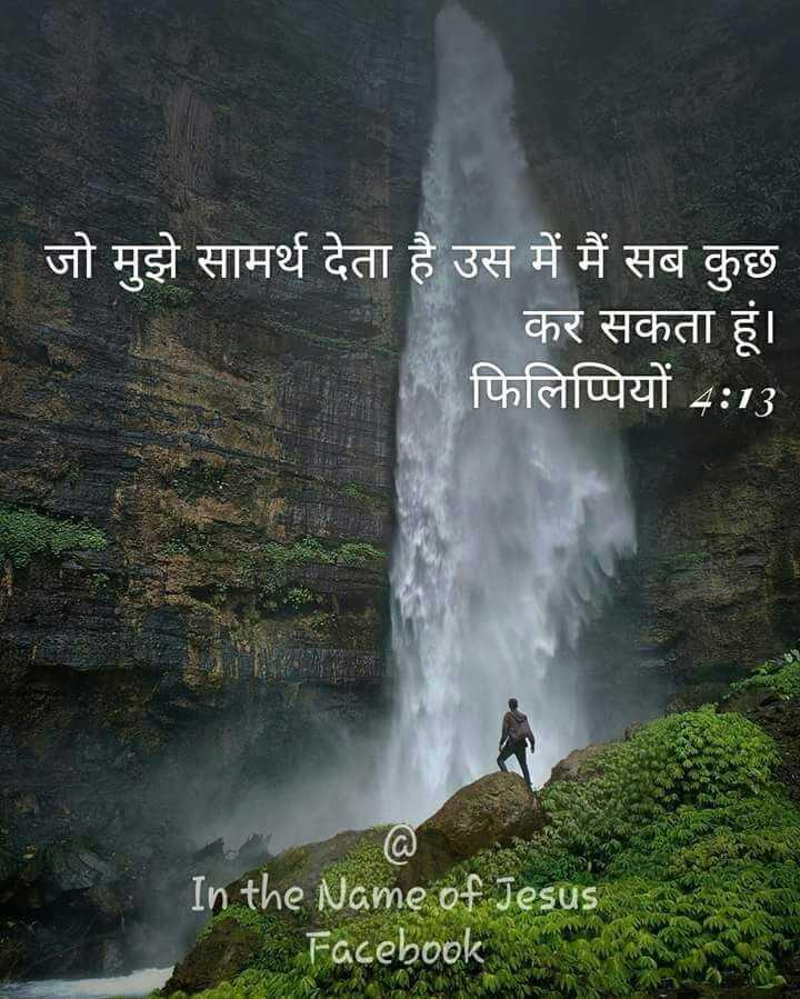 ✝️ प्रेयर ✝️ - - जो मुझे सामर्थ देता है उस में मैं सब कुछ कर सकता हूं । फिलिप्पियों 4 : 13 In the Name of Jesus Facebook म . - ShareChat