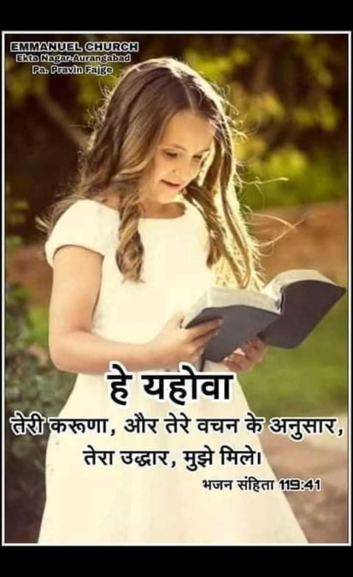 ✝️ प्रेयर ✝️ - EMMANUEL CHURCH Ekta Nagar Aurangabad Pa . Pravin Fajge हे यहोवा | तेरी करूणा , और तेरे वचन के अनुसार , तेरा उद्धार , मुझे मिले । भजन संहिता 119 : 41 - ShareChat