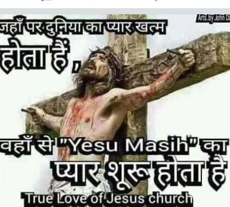 ✝️ प्रेयर ✝️ - 115 . 5J0ML जहाँपनियाकाप्यार खत्म । होता है । ada Yesu Masih ता शुरू होता है True Love of Jesus church - ShareChat