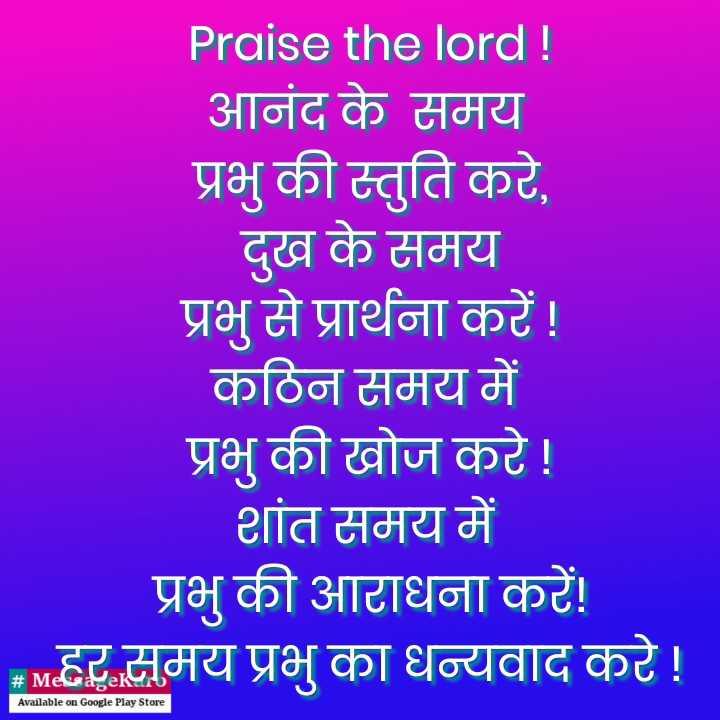 ✝️ प्रेयर ✝️ - Praise the lord ! आनंद के समय प्रभु की स्तुति करे , दुख के समय प्रभु से प्रार्थना करें ! कठिन समय में प्रभु की खोज करे ! शांत समय में प्रभु की आराधना करें ! हट समय प्रभु का धन्यवाद करे ! Available on Google Play Store - ShareChat