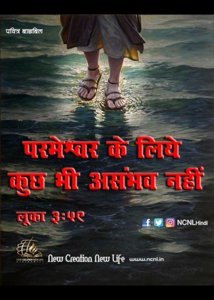 ✝️ प्रेयर ✝️ - पवित्र बाइबिल परम पार के लिये भी असंभव नाही लाए fy O NCNL Hindi som er lengur er . New Creation New Life www . col . in - ShareChat